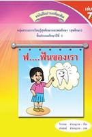 หนังสืออ่านเพิ่มเติมรายวิชาสุขศึกษา ป.1 เรื่อง ฟ....ฟันของเรา ผลงานครูวีรวรรณ ชำนาญวาด