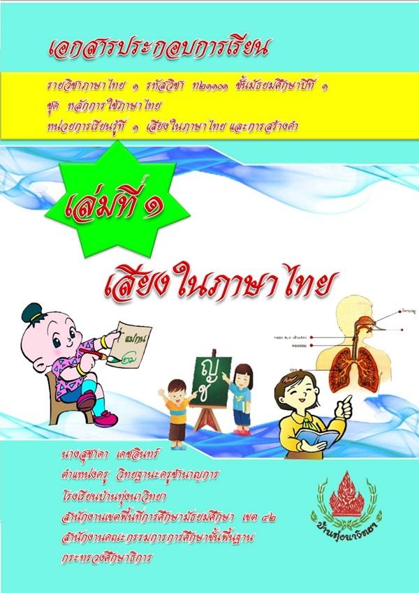 เอกสารประกอบการเรียนรายวิชาภาษาไทย ม.1 ชุดหลักการใช้ภาษาไทย ผลงานครูสุชาดา เดชอินทร์