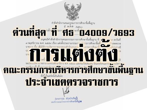 ด่วนที่สุด ที่ ศธ 04009/ว 693 การแต่งตั้งคณะกรรมการบริหารการศึกษาขั้นพื้นฐานประจำเขตตรวจราชการ