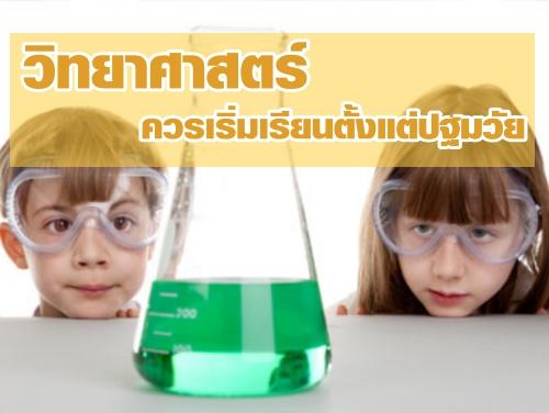 วิทยาศาสตร์ควรเริ่มเรียนตั้งแต่ปฐมวัย