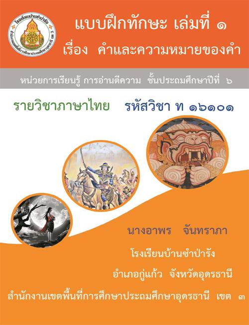 ชุดฝึกทักษะการอ่านตีความ  กลุ่มสาระการเรียนรู้ภาษาไทยของนักเรียนชั้นประถมศึกษาปีที่ 6 ผลงานครูอาพร  จันทราภา
