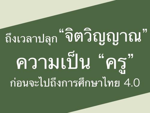 """ถึงเวลาปลุก """"จิตวิญญาณ"""" ความเป็น """"ครู"""" ก่อนจะไปถึงการศึกษาไทย 4.0"""