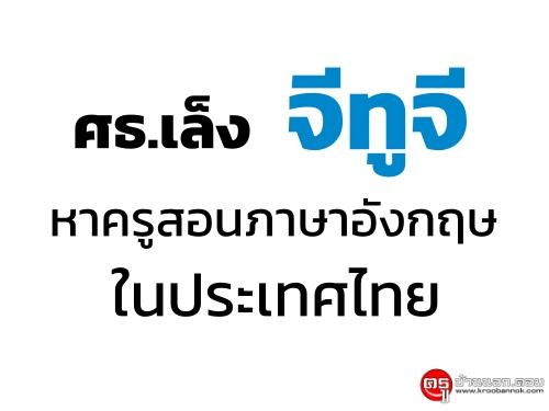 ศธ.เล็งจีทูจี หาครูสอนภาษาอังกฤษในประเทศไทย