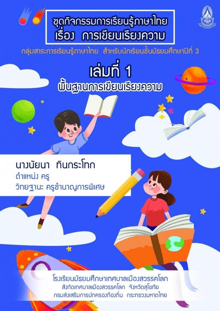 ชุดกิจกรรมการเรียนรู้ภาษาไทย เรื่อง การเขียนเรียงความ โดยใช้ รูปแบบ APDEAP Model ผลงานครูนัยนา ทินกระโทก