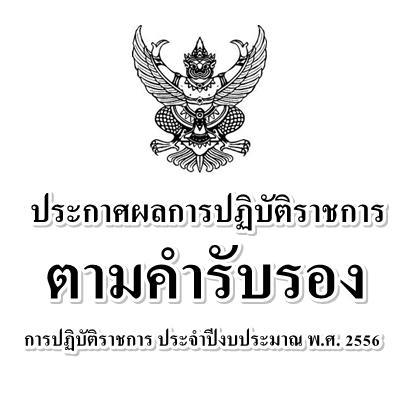 ประกาศผลการปฏิบัติราชการตามคำรับรองการปฏิบัติราชการ ประจำปีงบประมาณ พ.ศ. 2556