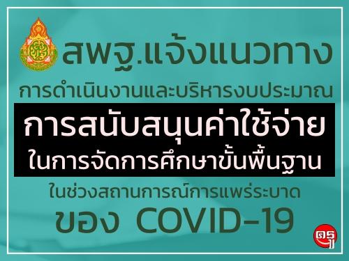 สพฐ.แจ้งแนวทางการดำเนินงานและบริหารงบประมาณการสนับสนุนค่าใช้จ่ายในการจัดการศึกษาขั้นพื้นฐานในช่วงสถานการณ์การแพร่ระบาดของ COVID-19