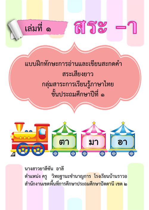 แบบฝึกเสริมทักษะการอ่าน และการเขียนสะกดคำสระเสียงยาว กลุ่มสาระการเรียนรู้ภาษาไทย ชั้นประถมศึกษาปีที่ 1 เล่มที่ 1 สระ –า ผลงานครูยาลีซัน อาลี