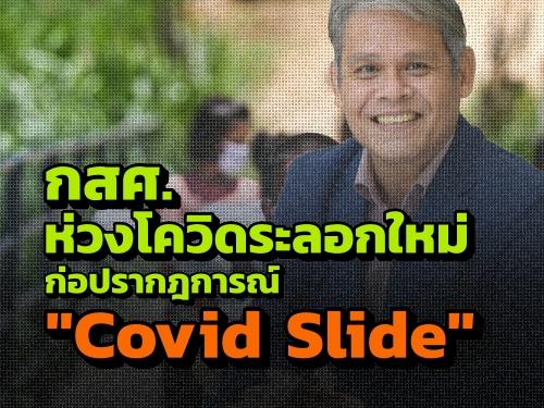 """กสศ.ห่วงโควิดระลอกใหม่ ก่อปรากฎการณ์ """"Covid Slide"""""""