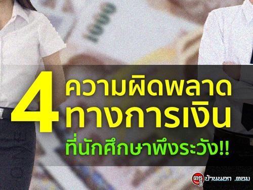 4 ความผิดพลาดทางการเงิน ที่นักศึกษาพึงระวัง!!