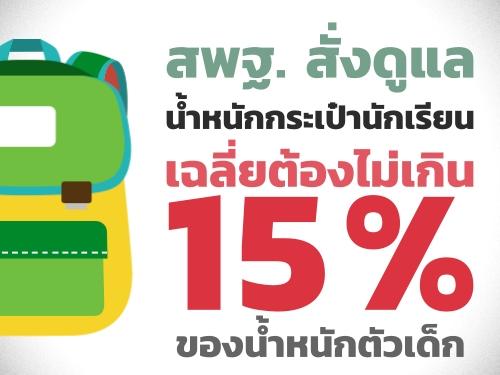 สพฐ. สั่งดูแล น้ำหนักกระเป๋านักเรียนเฉลี่ยต้องไม่เกิน 15% ของน้ำหนักตัวเด็ก