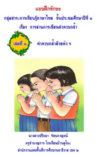 แบบฝึกทักษะการอ่าน การเขียนคำควบกล้ำ กลุ่มสาระภาษาไทย ชั้น ป.3 ผลงานครูปรึกษา รัตนกาญจน์