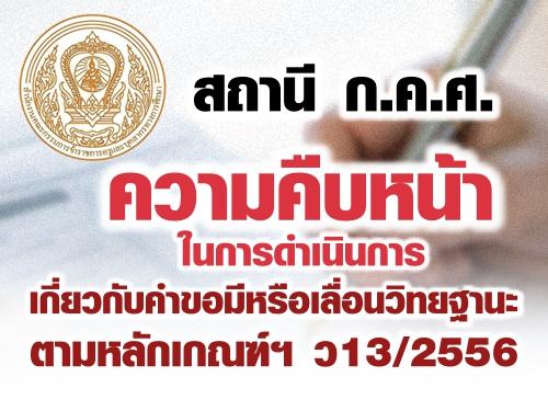 สถานี ก.ค.ศ. ความคืบหน้าในการดำเนินการเกี่ยวกับคำขอมีหรือเลื่อนวิทยฐานะ ตามหลักเกณฑ์ฯ ว 13/2556