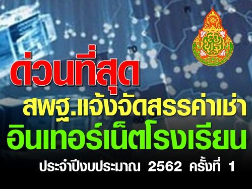 ด่วนที่สุด สพฐ.แจ้งจัดสรรค่าเช่าอินเทอร์เน็ตประจำปีงบประมาณ 2562 ครั้งที่ 1