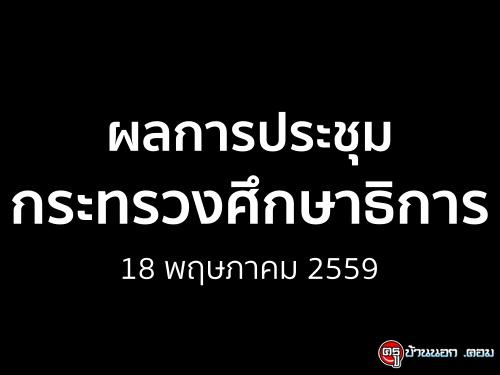 ผลประชุมกระทรวงศึกษาธิการ 18 พฤษภาคม 2559