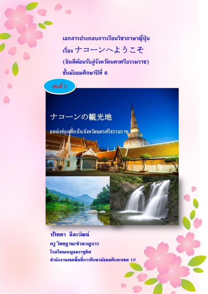 เอกสารประกอบการเรียนวิชาภาษาญี่ปุ่น ผลงานครูปริตตา ลีละวัฒน์