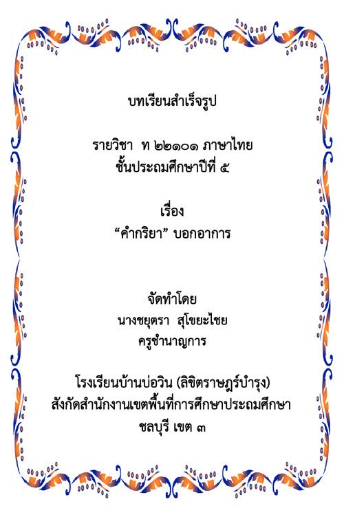 บทเรียนสำเร็จรูป เรื่อง ชนิดของคำ วิชาภาษาไทย ชั้นประถมศึกษาปีที่ 5 ผลงานครูชยุตรา  สุโขยะไชย