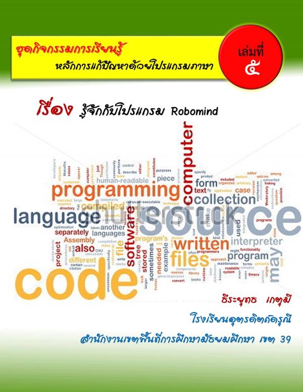 ชุดกิจกรรมการเรียนรู้ หลักการการแก้ปัญหาด้วยโปรแกรมภาษา ชุด ภาษา Robomind ผลงานครูธีระยุทธ  เกตุมี