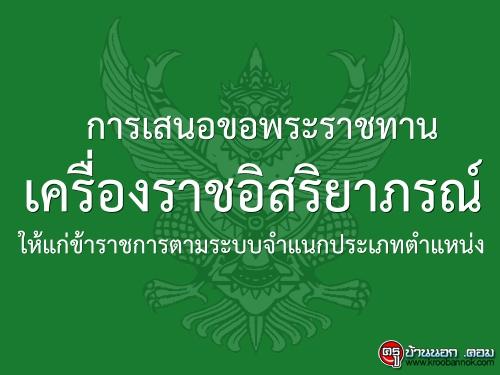 การเสนอขอพระราชทานเครื่องราชอิสริยาภรณ์ให้แก่ข้าราชการตามระบบจำแนกประเภทตำแหน่ง
