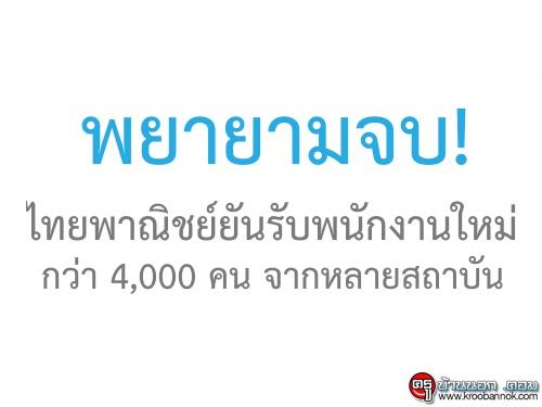 พยายามจบ! ไทยพาณิชย์ยันรับพนักงานใหม่กว่า 4,000 คน จากหลายสถาบัน