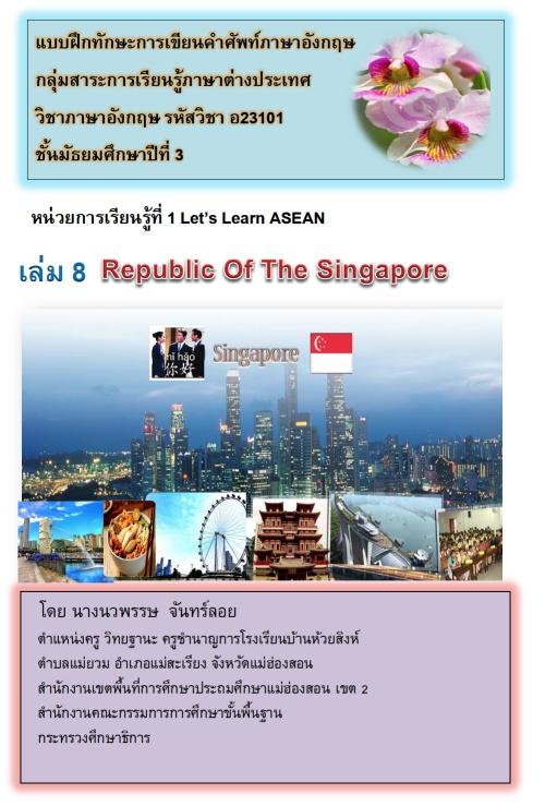 แบบฝึกทักษะการเขียนคำศัพท์ภาษาอังกฤษ ม.3 หน่วยการเรียนรู้ที่ 1 Lets Learn ASEAN ผลงานครูนวพรรษ จันทร์ลอย