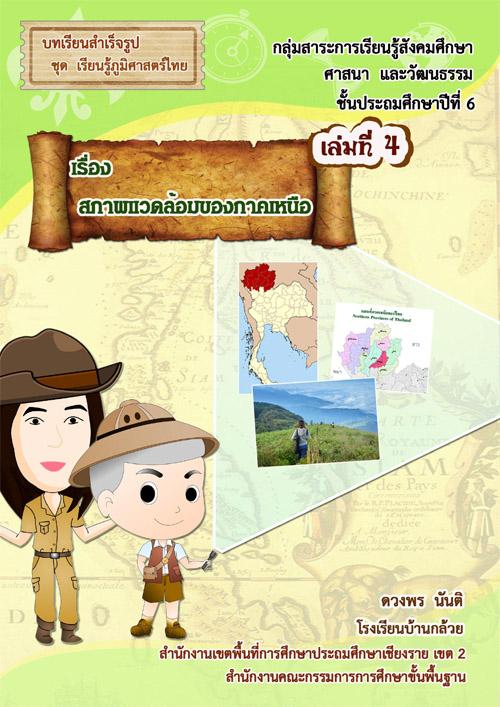 บทเรียนสำเร็จรูป ชุด เรียนรู้ภูมิศาสตร์ไทย เล่มที่ 4 ครูดวงพร นันติ