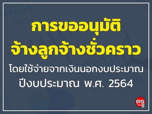 การขออนุมัติจ้างลูกจ้างชั่วคราว โดยใช้จ่ายจากเงินนอกงบประมาณ ปีงบประมาณ พ.ศ. 2564