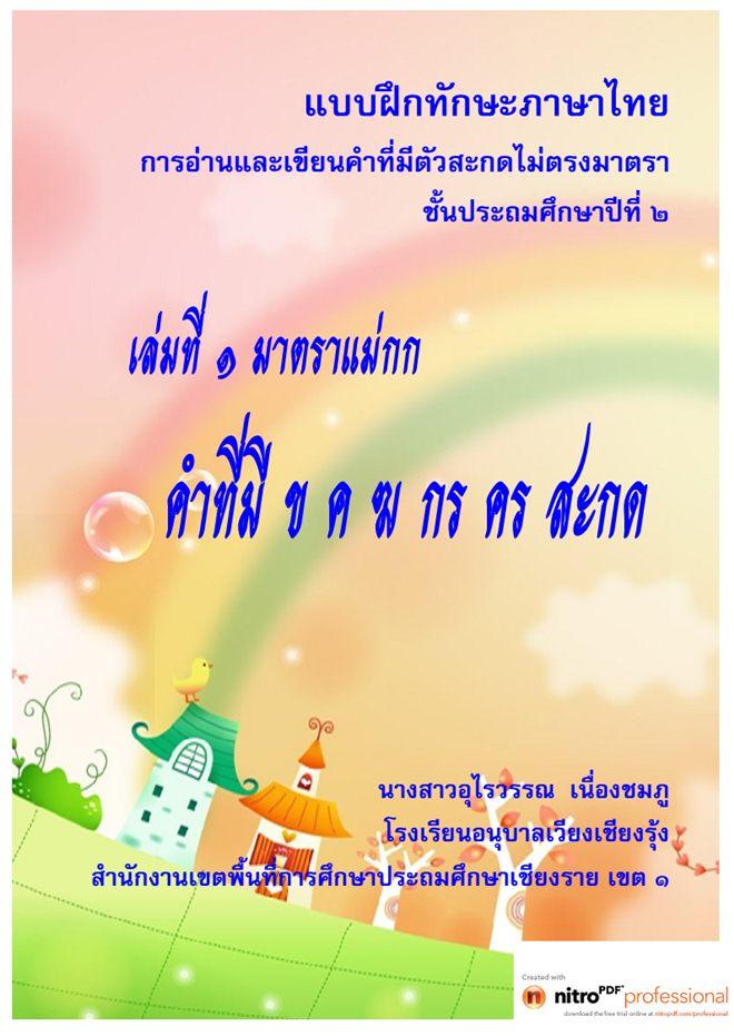 แบบฝึกทักษะภาษาไทย ป.2 ผลงานครูอุไรวรรณ  เนื่องชมภู