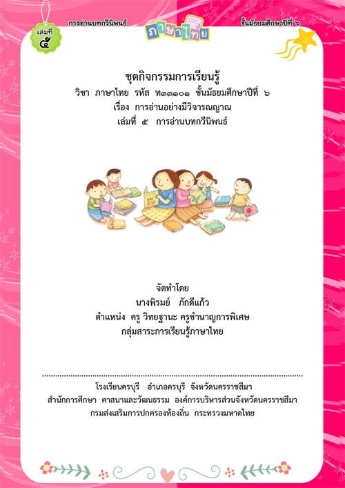ชุดกิจกรรมการเรียนรู้ เรื่อง การอ่านอย่างมีวิจารณญาณ วิชาภาษาไทย ม.6 ผลงานครูพิรมย์ ภักดีแก้ว