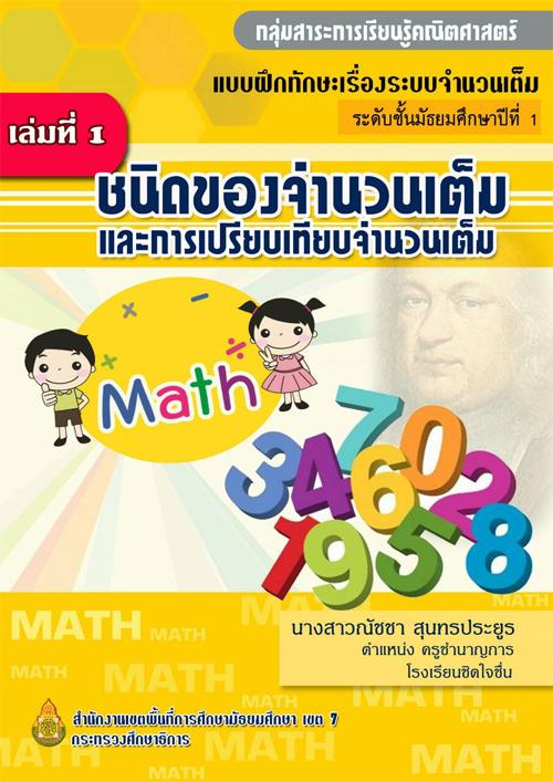 แบบฝึกทักษะเรื่องระบบจำนวนเต็ม กลุ่มสาระการเรียนรู้คณิตศาสตร์ ม.1 เรื่อง ชนิดของจำนวนเต็มและการเปรียบเทียบจำนวนเต็ม ผลงานครูณัชชา สุนทรประยูร