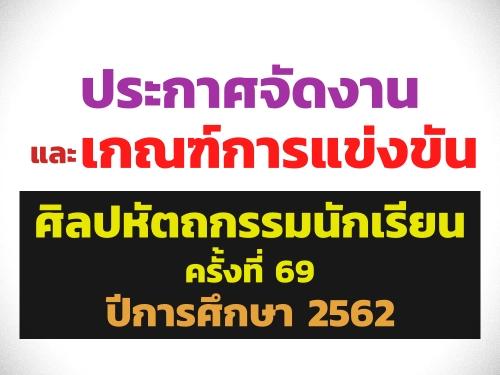 ประกาศจัดงานและเกณฑ์การแข่งขัน ศิลปหัตถกรรมนักเรียน ครั้งที่ 69 ปีการศึกษา 2562