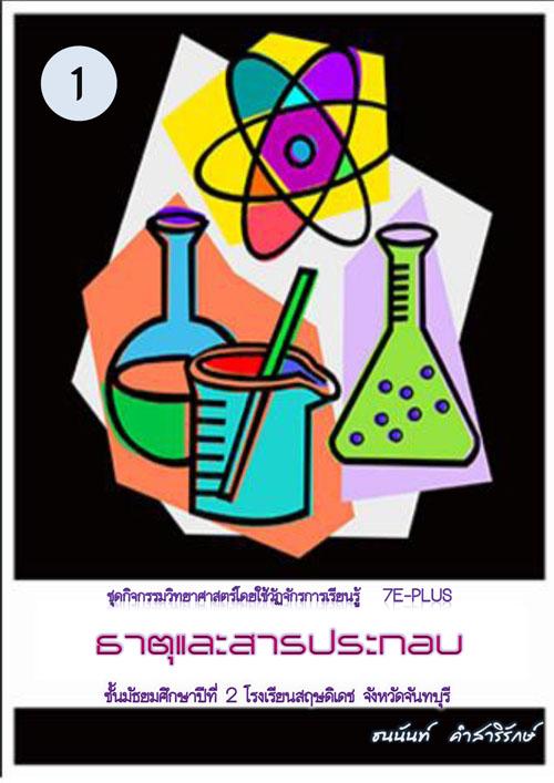 ชุดกิจกรรมวิทยาศาสตร์โดยใช้วัฏจักรการเรียนรู้ 7E-PLUS เรื่อง ธาตุและสารประกอบ ผลงานครูธนนันท์  คำสาริรักษ์