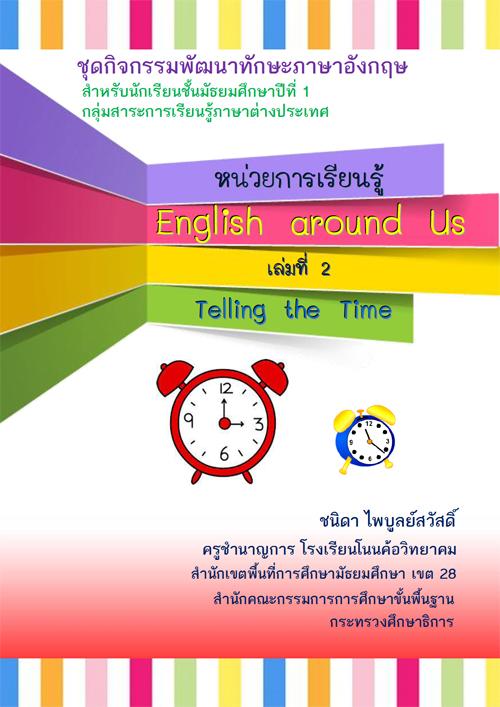 ชุดกิจกรรมพัฒนาทักษะภาษาอังกฤษชุด English around Us เล่มที่ 2 Telling the Time ผลงานครูชนิดา ไพบูลย์สวัสดิ์