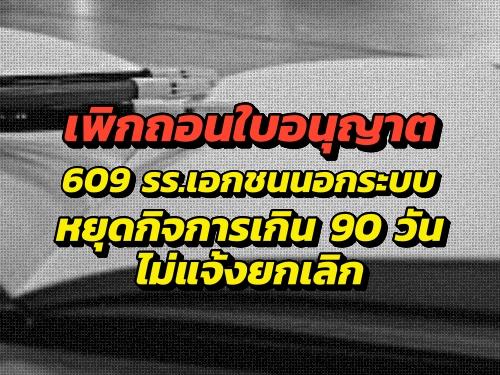 เพิกถอนใบอนุญาต 609 โรงเรียนเอกชนนอกระบบ หยุดกิจการเกิน 90 วันไม่แจ้งยกเลิก