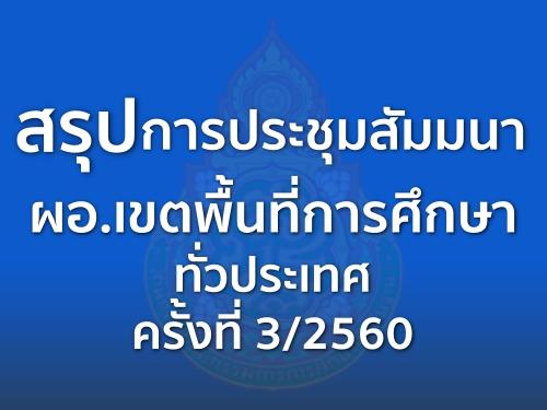 สรุปการประชุมสัมมนาผู้อำนวยการสำนักงานเขตพื้นที่การศึกษา ทั่วประเทศ ครั้งที่ 3/2560