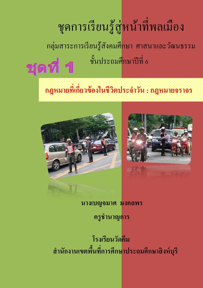 ชุดการเรียนรู้สู่หน้าที่พลเมือง ป.6 ผลงานครูเบญจมาศ  มงคลพร