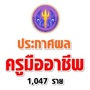 ประกาศผล ครูมืออาชีพ 1,047 ราย
