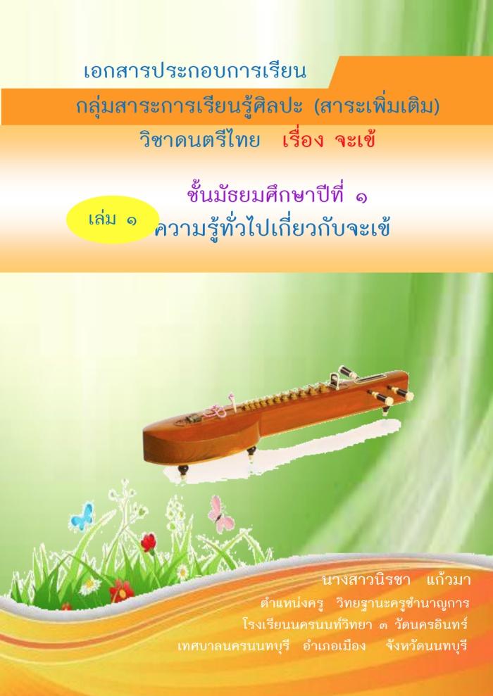 เอกสารประกอบการเรียนกลุ่มสาระการเรียนรู้ศิลปะ (สาระเพิ่มเติม) วิชาดนตรีไทย เรื่องจะเข้ ผลงานครูนิรชา  แก้วมา