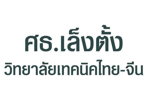 ศธ.เล็งตั้งวิทยาลัยเทคนิคไทย-จีน