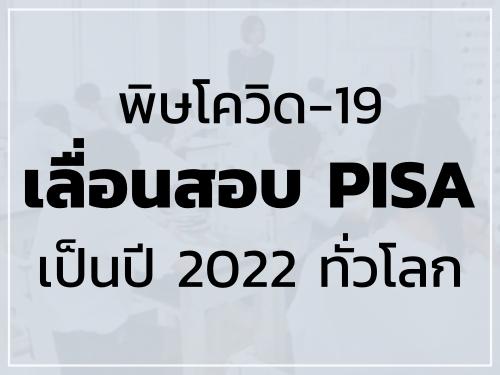 พิษโควิด-19 เลื่อน สอบ PISAเป็นปี 2022 ทั่วโลก