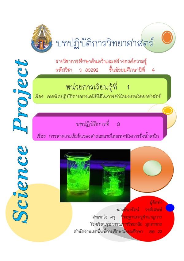 บทปฏิบัติการวิทยาศาสตร์ เคมี ม.4 ผลงานครูมีนารัตน์ วงศ์เสน่ห์