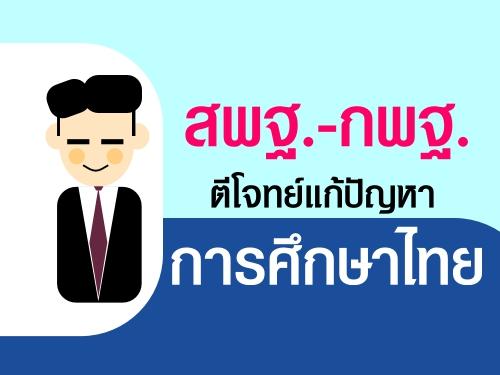 สพฐ.-กพฐ.ตีโจทย์แก้ปัญหาการศึกษาไทย