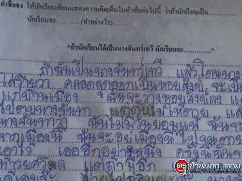 นี่คือชีวิตจริง! มาดูคำตอบเรื่องวรรณคดีไทย ของเด็กในยุคปัจจุบันที่ชาวเน็ตแชร์กระดาษคำตอบนี้กัน