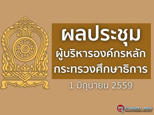 ผลประชุมผู้บริหารองค์กรหลัก กระทรวงศึกษาธิการ 1 มิถุนายน 2559