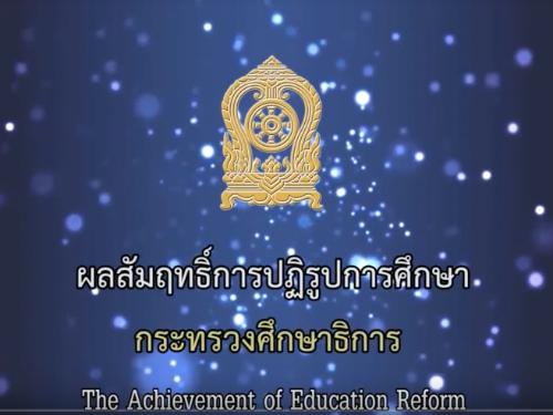 ผลสัมฤทธิ์การปฏิรูปการศึกษา กระทรวงศึกษาธิการ (The Achievement of Education Reform)