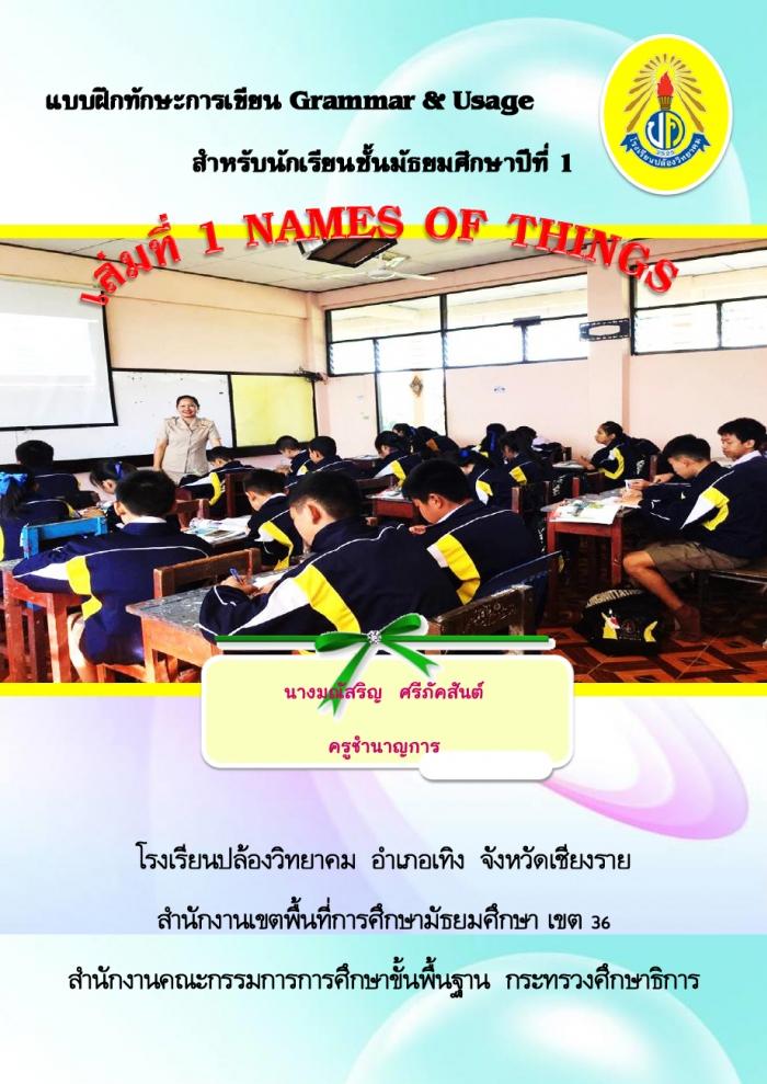 แบบฝึกทักษะการเขียน Grammar & Usage สาหรับนักเรียนชั้นมัธยมศึกษาปีที่ 1 ผลงานครูมณัสริญ ศรีภัคสันต์