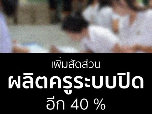 เพิ่มสัดส่วนผลิตครูระบบปิดอีก 40 %
