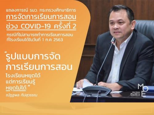 แถลงการณ์ รัฐมนตรีว่าการกระทรวงศึกษาธิการ การจัดการเรียนการสอนช่วง COVID-19 ครั้งที่ 2 ในกรณีที่ไม่สามารถทำการเรียนการสอนที่โรงเรียนได้ในวันที่ 1 ก.ค.