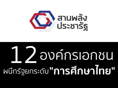 """12 องค์กรเอกชนผนึกรัฐยกระดับ """"การศึกษาไทย"""""""