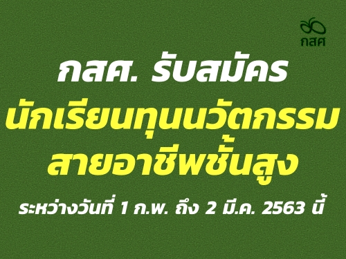 กสศ. รับสมัครนักเรียนทุนนวัตกรรมสายอาชีพชั้นสูง ระหว่างวันที่ 1 กุมภาพันธ์ ถึง 2 มีนาคม 2563 นี้