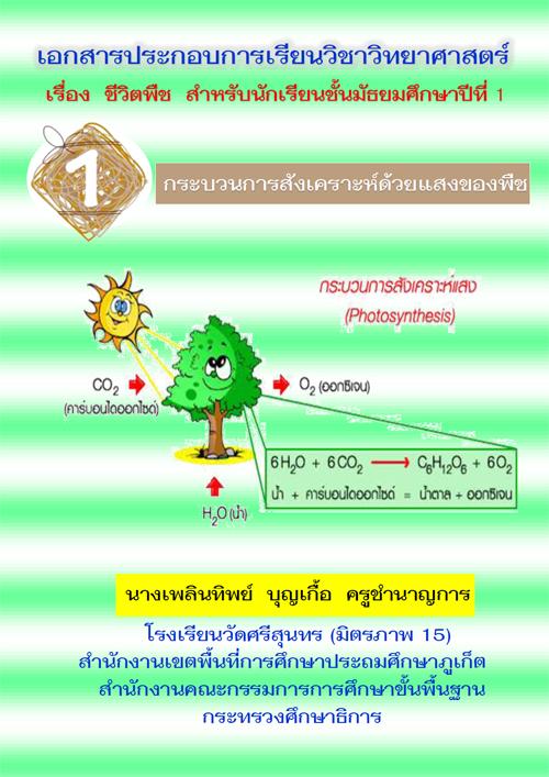 เอกสารประกอบการเรียนวิชาวิทยาศาสตร์ เรื่อง ชีวิตพืช สำหรับนักเรียนชั้น มัธยมศึกษาปีที่ 1 ผลงานครูเพลินทิพย์ บุญเกื้อ